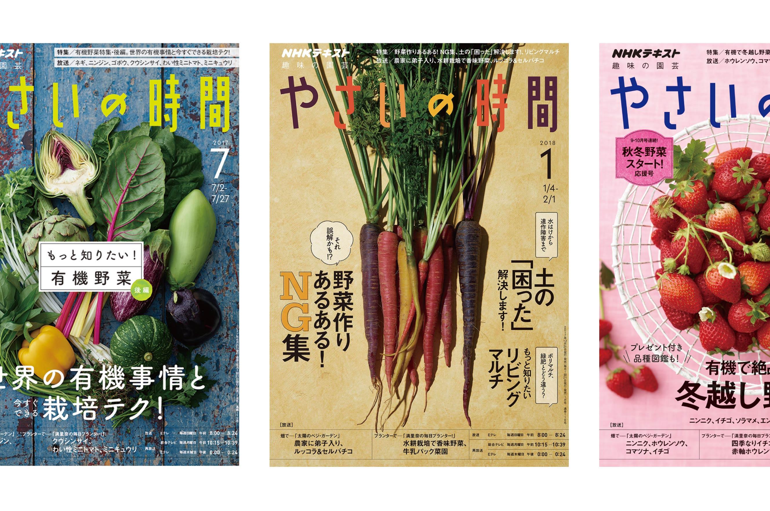 ミッドタウン『BIRD handbook』/NHK出版『やさいの時間』/ACC会報『ACCtion!』