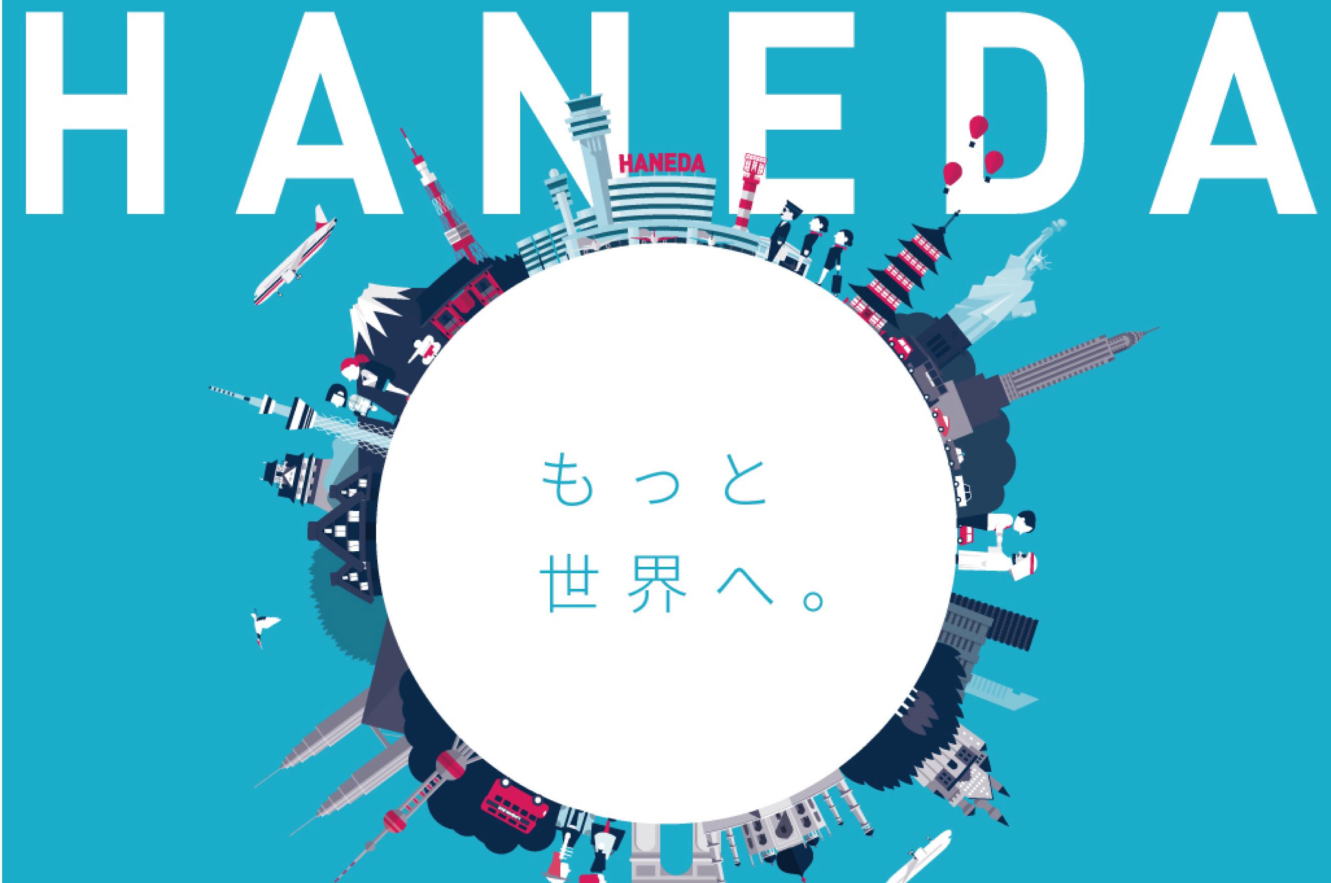 『羽田空港のこれから』 インフォグラフィック /ベネッセコーポレーションDM/LIVER NOTESロゴ/ブックデザイン