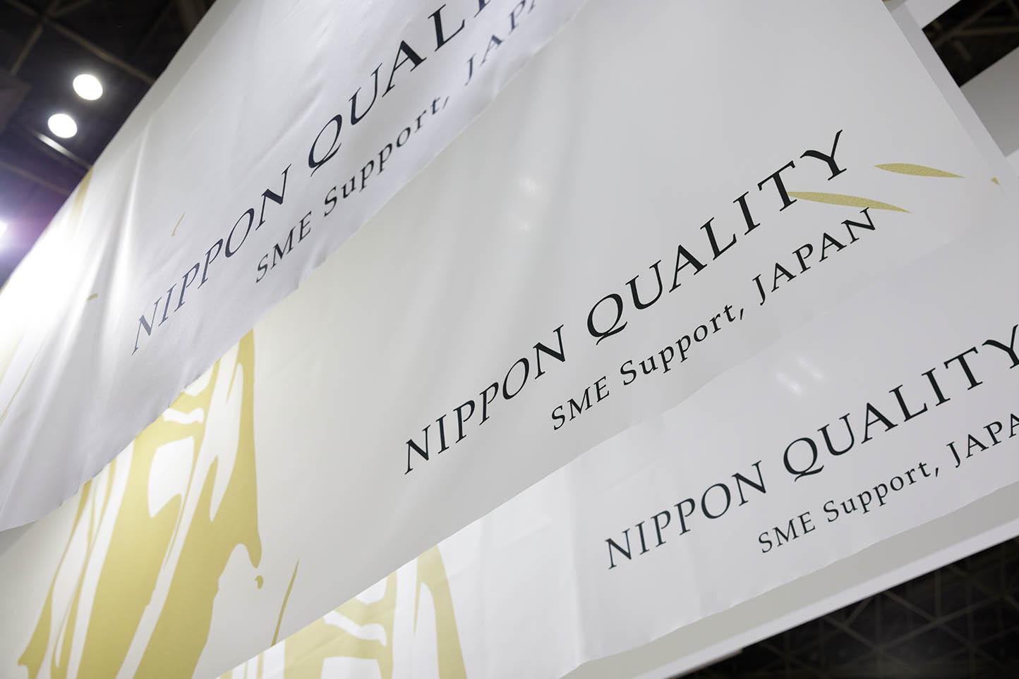 中小企業基盤整備機構様による「NIPPON QUALITY」ブース。NIPPONQUALITYプロジェクトとは、「本プロジェクトは、優れた商品を持ち、海外市場への販路開拓を目指す中小企業の皆さまに向け、海外からのバイヤーが多数来場する国際的展示会である「ギフト・ショー秋2018」への出展を通じて、海外販路開拓・拡大を支援するプロジェクトです。(NIPPON QUALITYHPより)」当社は当プロジェクトにおいてブースデザイン及び出展社への出展対策セミナーを担当しています。(グラフィックデザインはSano Minami Design Office) 出展者の待機位置を工夫することにより、会場内最大級の集客を実現しています。<br />
