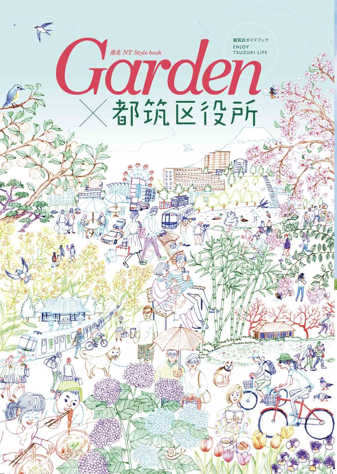 まずは、自社媒体「港北NT Style Book Garden&北ノ丸食堂」をご紹介します。<br /> <br /> 巷にあるフリーペーパーなら誰でもできる。<br /> 自分たちがやるなら、人々にささやかながら幸せを届けたい。<br /> だから編集にはめちゃめちゃこだわります。<br /> そんな誌面が認められて、都筑区のガイドブックを作らせて頂いたり、<br /> 横浜市様のラグビーW杯の特集を組ませて頂いたり、<br /> 世界的有名は一流企業様とのタイアップなどが実現しています。<br /> <br /> 自分たちの考えて、多くの人たちに情報を発信できる喜びを一緒に味わいましょう。<br />