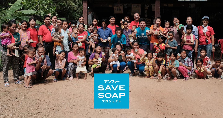 医療とのリレーションを大切にプロダクト、サービスを提供中。<br /> ライフスタイルの変化に合わせ、従業員にも働きやすい環境づくりに取り組んでいます。<br /> また、CSR活動として東南アジアに石鹸を届ける「SAVE SOAPプロジェクト」にも取り組んでいます。