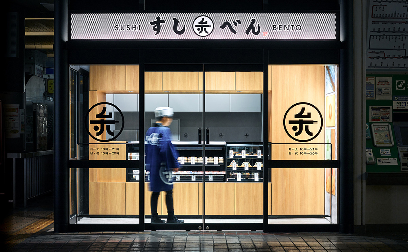 焼き鯖すしの生みの親「若廣」が、新たに初めた弁当屋のブランディングデザインを手がけています。<br /> <br /> 熟練の職人が手がけるお寿司を、弁当感覚でもっと身近に、もっと気軽に手にとってもらいたい、という思いからスタートしたブランドです。シンボルマークは日本固有の文化である家紋をモチーフに制作。平仮名の「す」「し」、漢字の「弁」や「巻き寿司」、「お箸」の要素を一つの形に落とし込んだデザインに仕上げています。